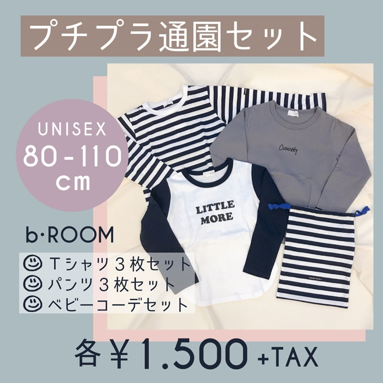 BR 1500円セット