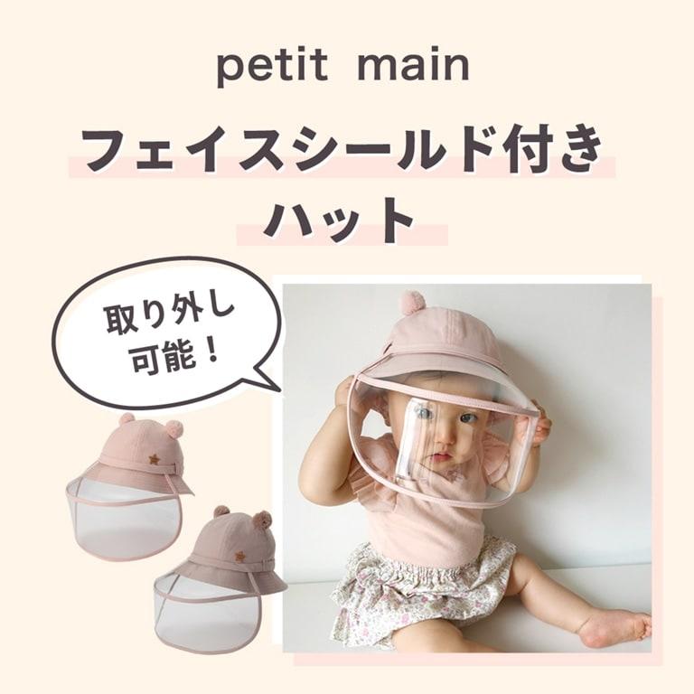 PMフェイスマスク