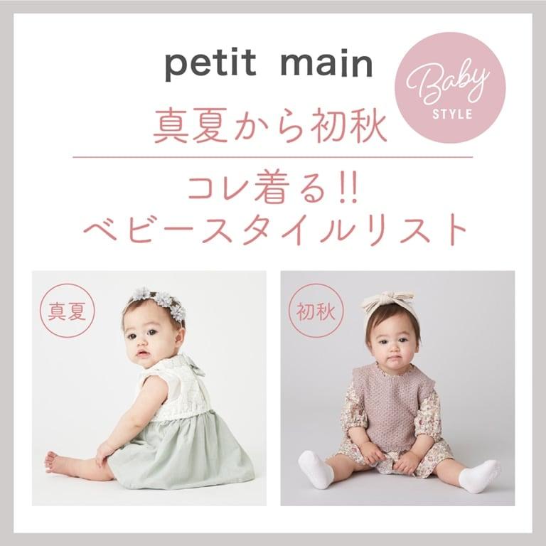 PM新生児