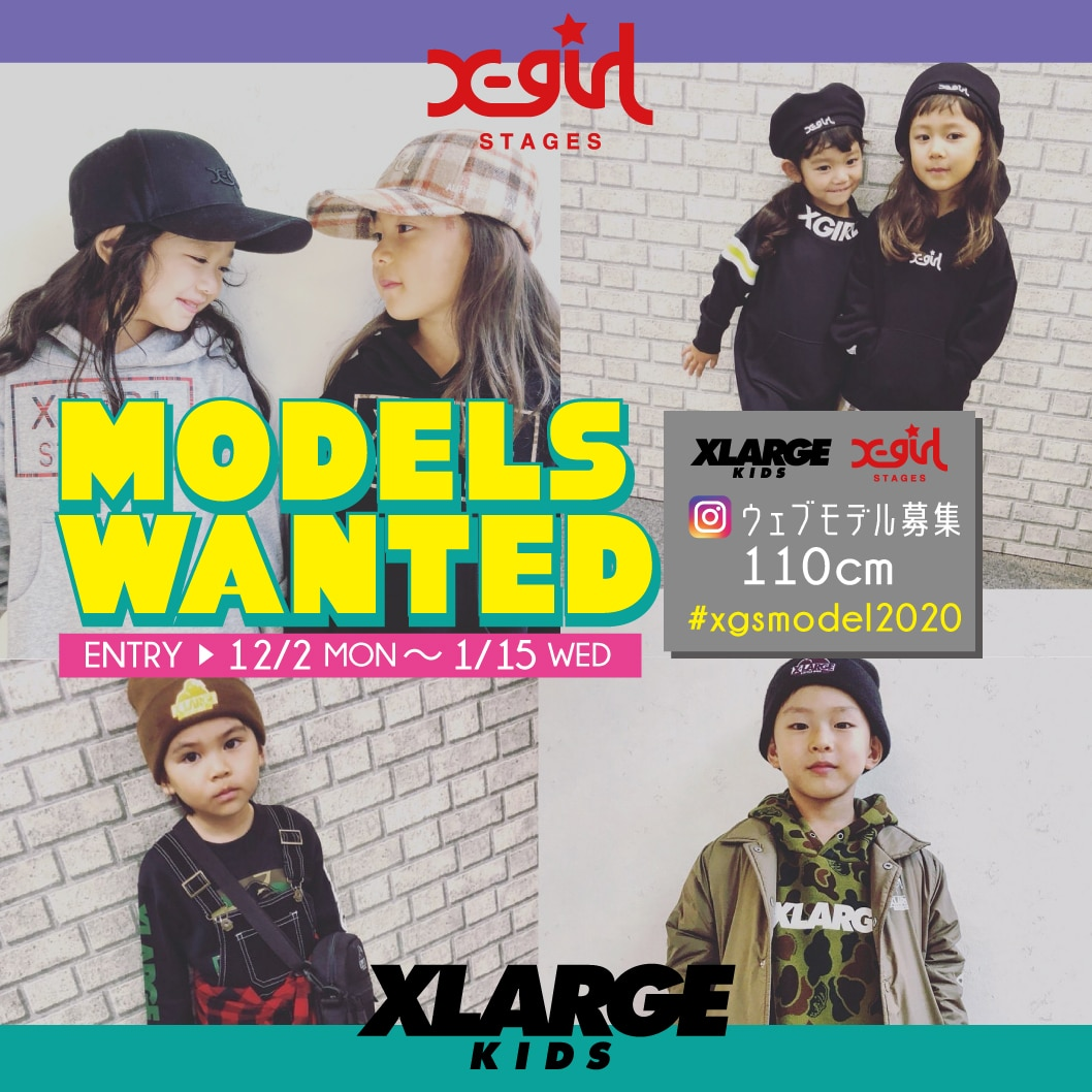 【110cm webモデル募集】X-girl Stages XLARGE KIDS webモデルをインスタグラムで募集!