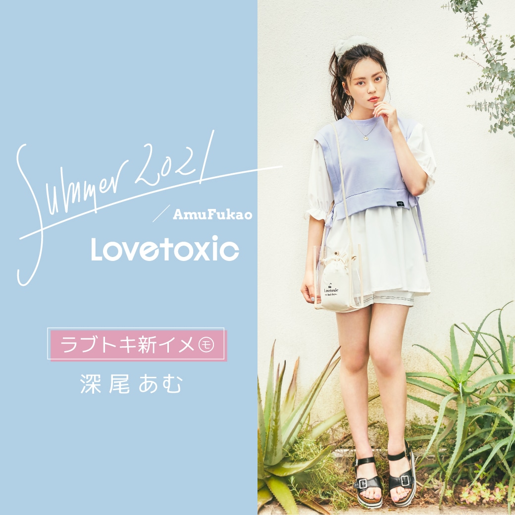 Lovetoxic 新イメージモデル決定♪ Summer Collection2021